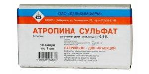 Лекарства при бронхиальной астме - атропина сульфат