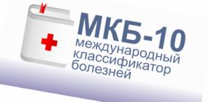 Бронхиальная астма по коду МКБ 10